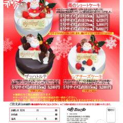 ベルジュールのクリスマスケーキカタログ