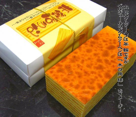 四角いバウムクーヘン「布袋ばうむ」