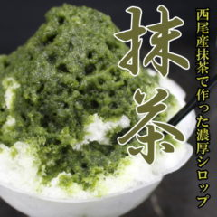 抹茶のかき氷