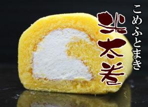 米粉ロールケーキ【米太巻】
