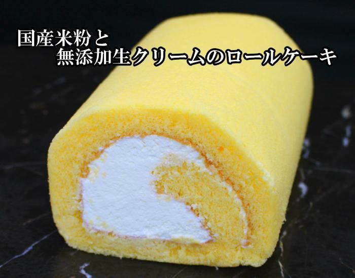 米粉ロールケーキ米太巻