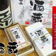 四角い地酒バウムクーヘン【酒蔵】