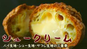 ベルジュールのシュークリーム