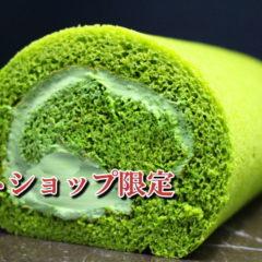 抹茶 米粉 ロールケーキ